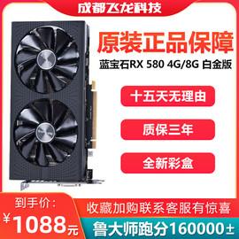 蓝宝石RX580 4G/8GAMD游戏电脑台式机游戏2048sp独立网吧吃鸡显卡