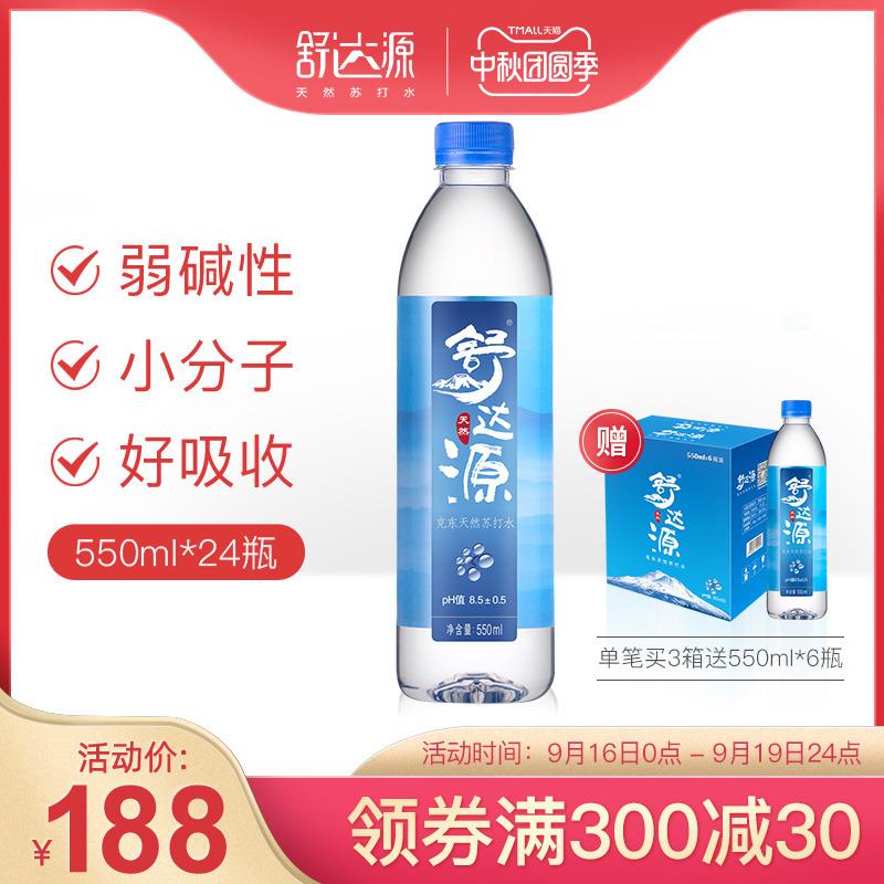苏打水整箱550ml*24瓶  舒达源克东天然苏打水碱性水无糖矿泉水