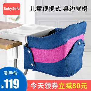 babysafe宝宝餐椅可折叠便携式儿童餐桌椅子家用外出婴儿吃饭座椅