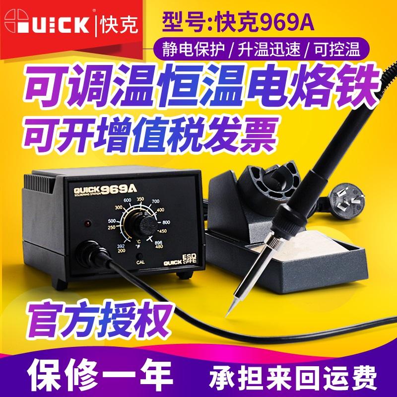 936焊台电烙铁多功能工业级可调温恒温快克QUICK969A手机维修套装