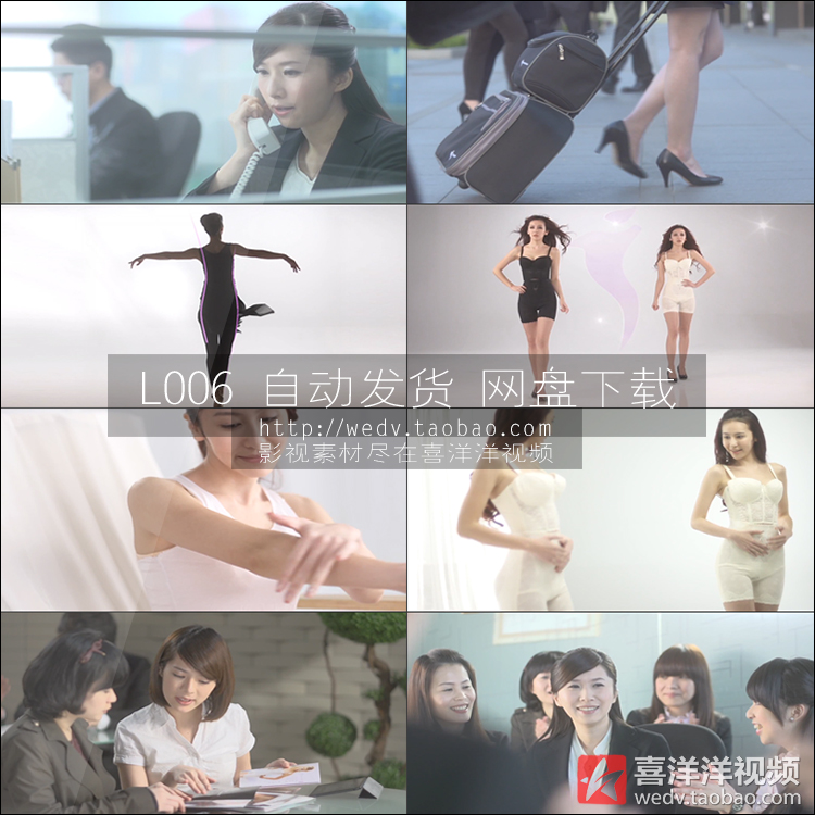 L006塑身美容整形宣传片女性美体瘦身护肤办公生活高清视频素材