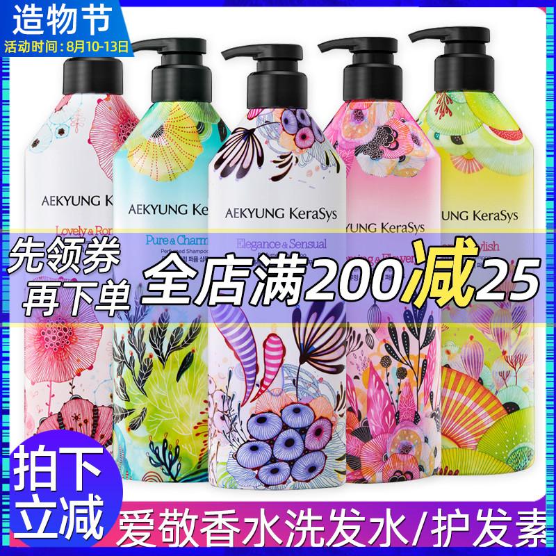 韩国爱敬洗发水护发素套装香水香味持久留香修复滋润无硅油洗发露