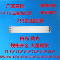 T4T5三基色灯管长条家用日光节能老式油烟机镜前灯卫生间小灯管