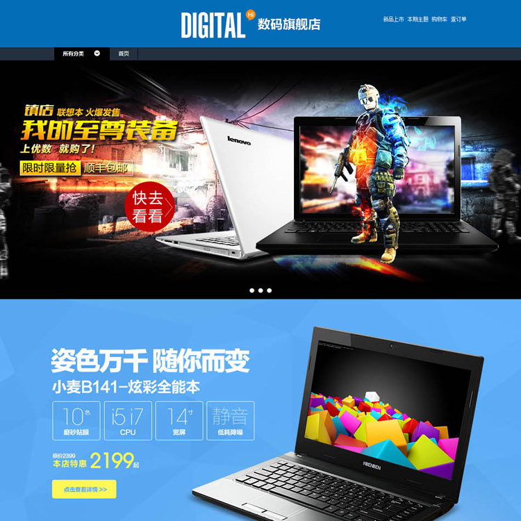 Taobao shop decoration template complete set of home appliances digital tablet computer electronic technology products