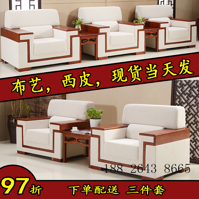VIP reception sofa leather single seat white cloth solid wood tea table