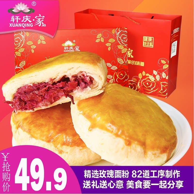 轩庆家鲜花饼经典玫瑰12枚礼盒装云南特产零食品传统手工糕点小吃