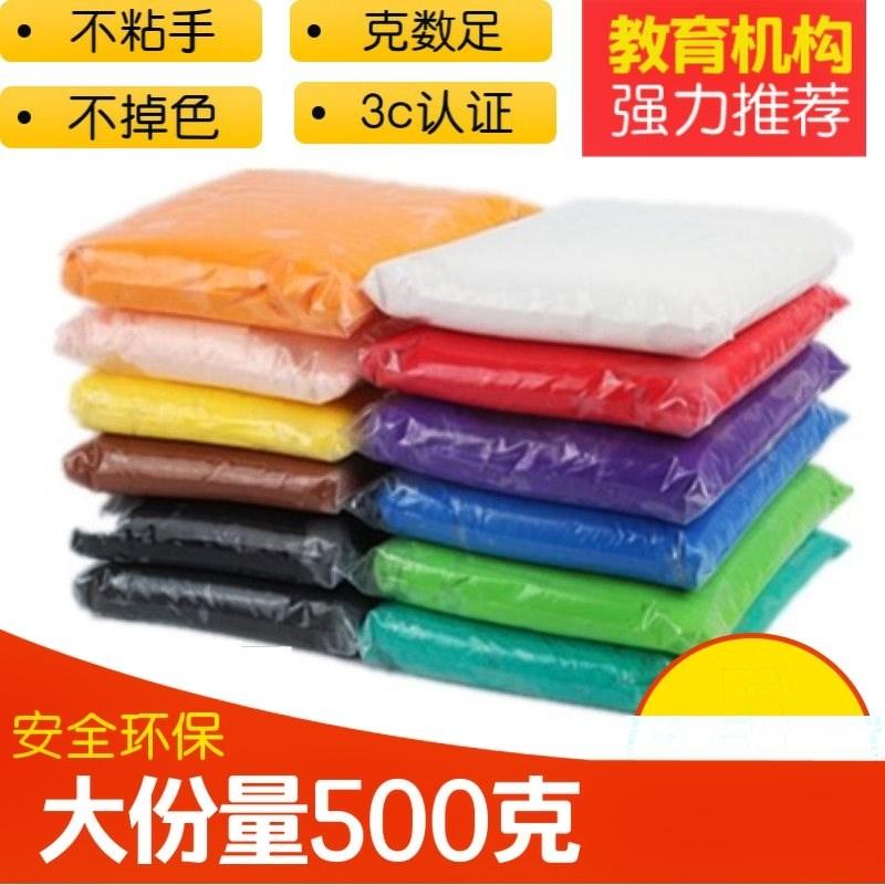 超轻套装12色粘土袋装500g橡皮泥36色黏土彩泥手工儿童无毒克大包
