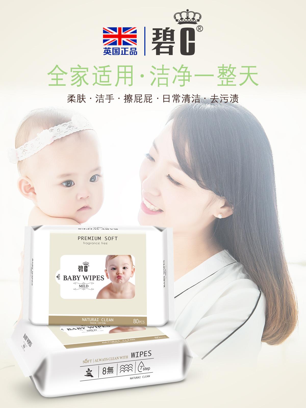 婴儿湿巾80抽*5包洗护清洁剂卫生巾纸香薰纸品湿巾手口专用屁家用