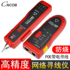 CNCOB network cable line finder, telephone network line patrol instrument, multi-function line finder, line tester, line checker, anti-interference