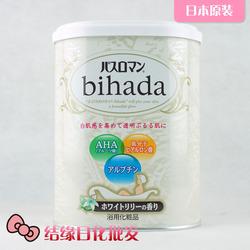 日本巴斯洛漫美容型白皙如玉沐浴盐去角质死皮香浴盐亮白嫩肤