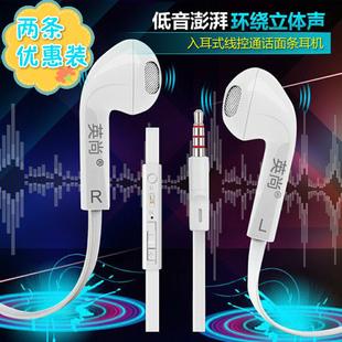 小米5x重低音面条宽扁线vivo线控入耳式耳机带麦耳塞华为手机通用