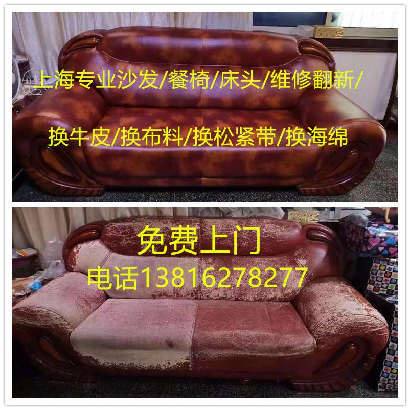 上海椅子床头家具上门安装沙发维修翻新塌陷换松紧带换皮换布料