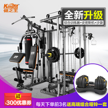 Kingfitness Household multifunctional comprehensive trainer gantry device Big Bird Sports fitness Equipment