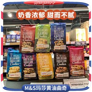 买3包邮北京现货 英国玛莎零食马莎开心果杏仁牛油曲奇饼下午茶