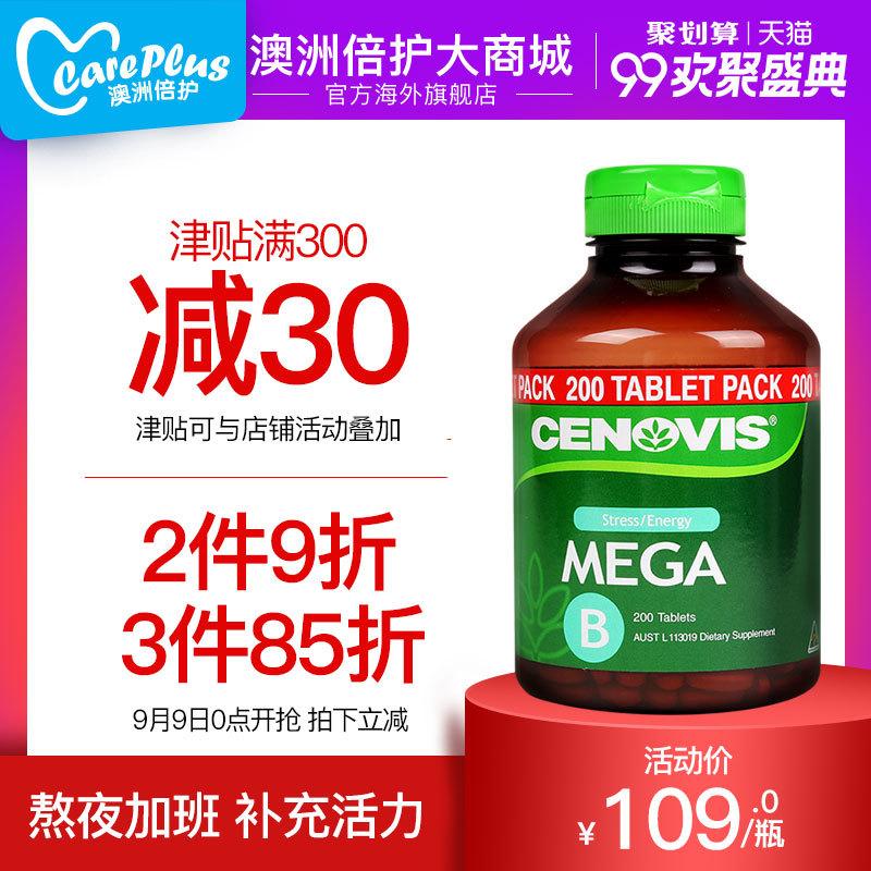 Австралия Cenovis витамин B семья, работающая сверхурочно и ночью 200 таблеток VB мультивитамин B витамины b таблетки
