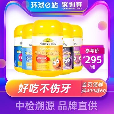 佳思敏軟糖VC鋅+補鈣vd+復合維生素+DHA魚油+黑接骨木5種組合軟糖