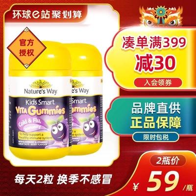 澳洲佳思敏軟糖黑接骨木軟糖提免疫力兒童維生素軟糖60粒*2