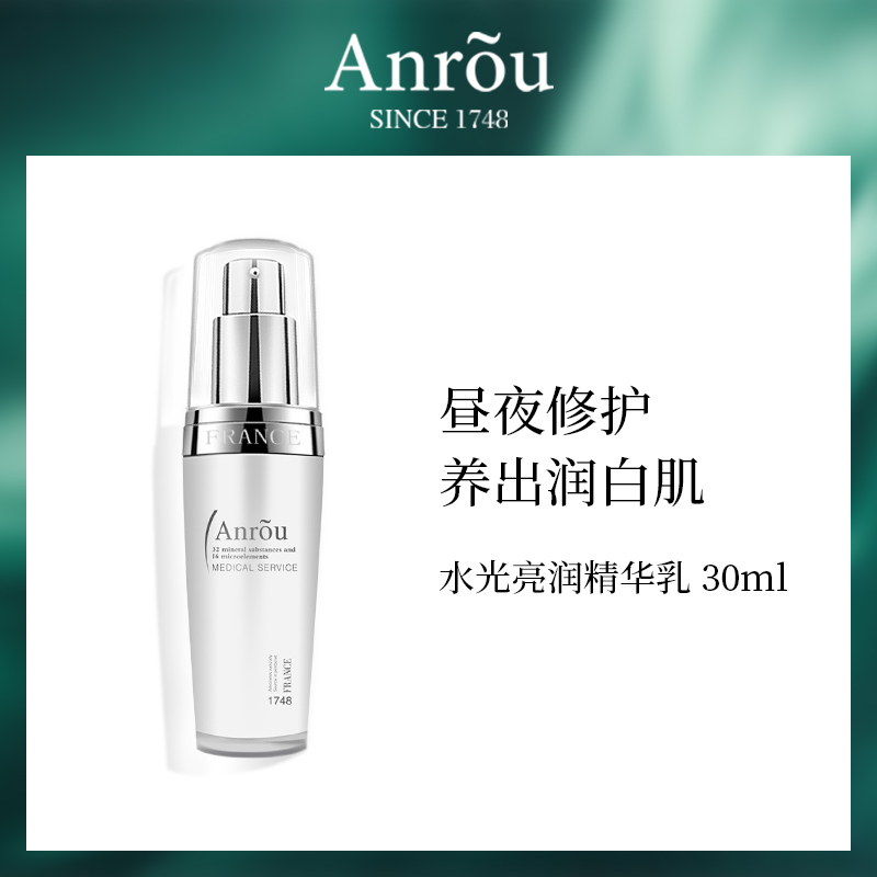 An Ru Shui shiny cream Essence 30ml lady facial moisturizing, moisturizing, brightening white emulsion to brighten complexion.