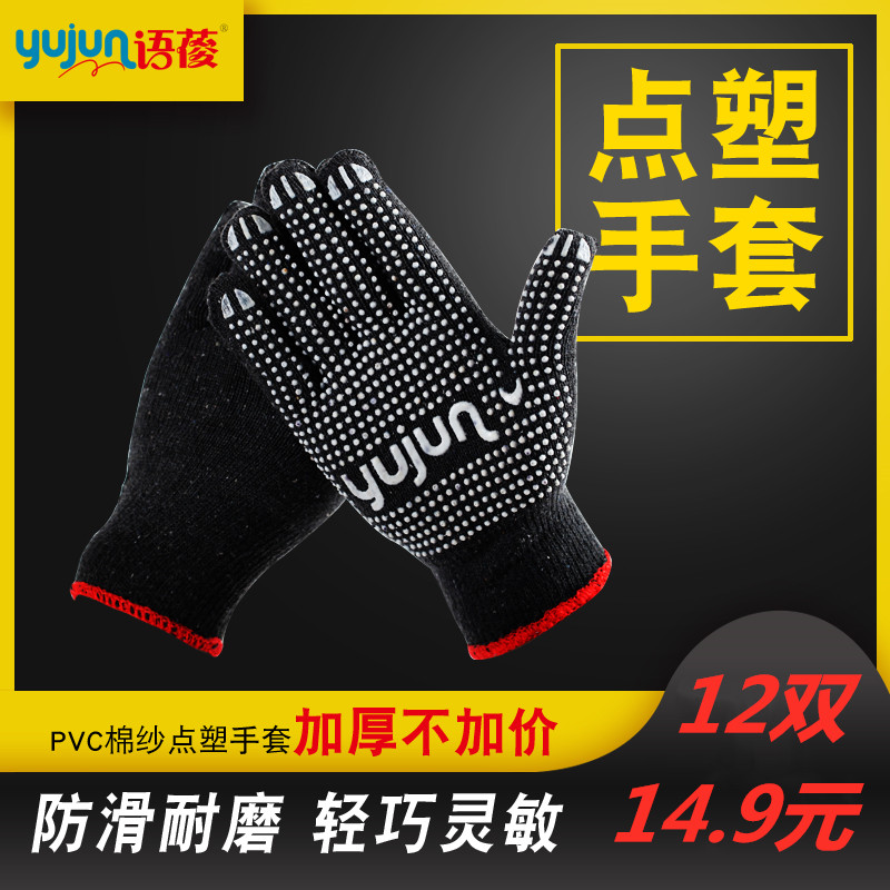 Work anti slip point plastic belt rubber cotton gloves mens labor protection pure cotton thread weaving wear resistant thickened rubber impregnated rubber industrial work