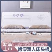 床头板现代简约床头经济型白色双人1.5 1.8米2烤漆床头靠背板软包