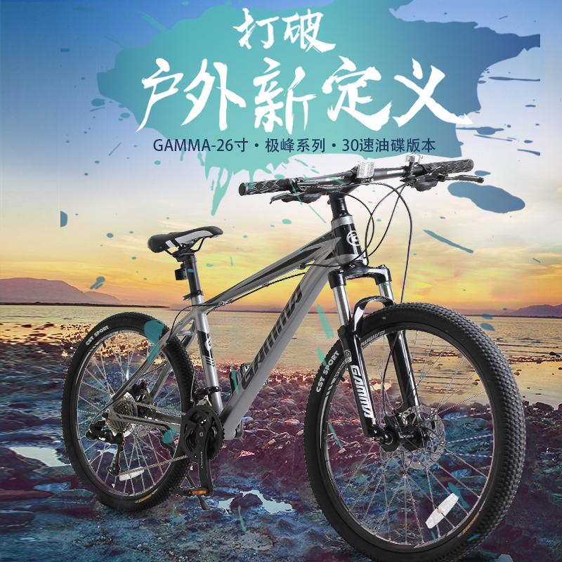 GAMMA/捷马26寸山地自行车铝合金成人男女学生30变速油碟单车极峰券后1599.00元