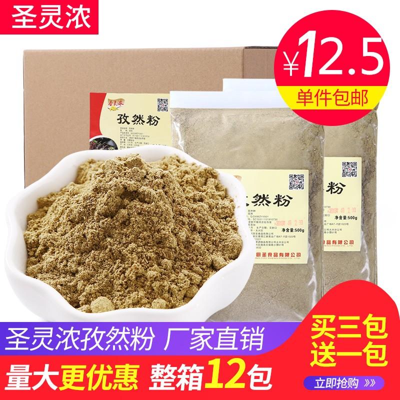 新疆孜然颗粒饱满 现磨孜然粉烧烤调料羊肉串 500g 包邮买多优惠