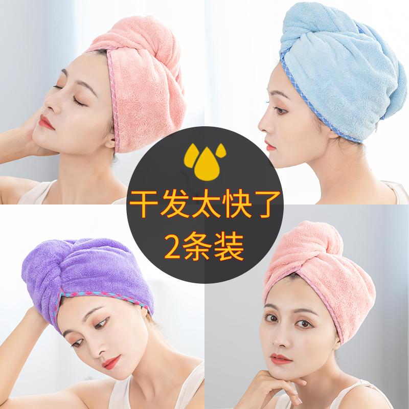 2条装干发帽女吸水速干擦头发毛巾加厚包头巾长发可爱浴帽干发巾