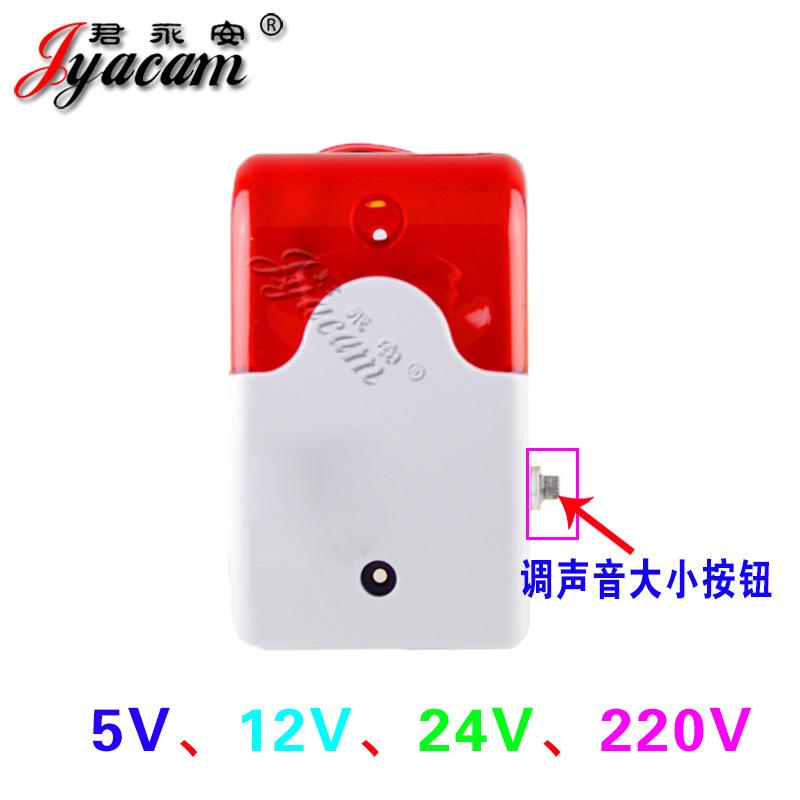 Звуковая и световая сигнализация свет Противоугонный сигнал 220v24V12V5v свет Регулируемый размер звука Buzzer