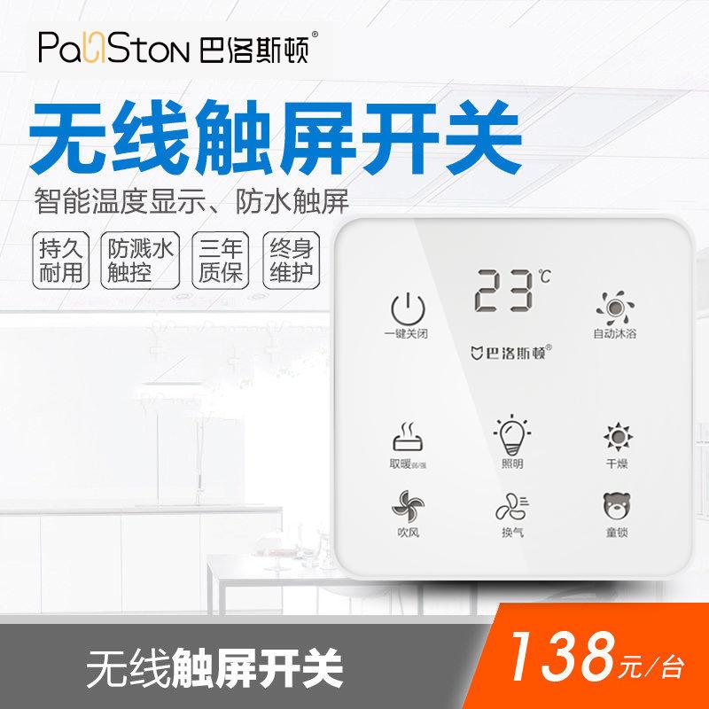 Только подключать 2 провода умный юба переключатель сенсорный экран беспроводной дистанционное управление водонепроницаемый общий