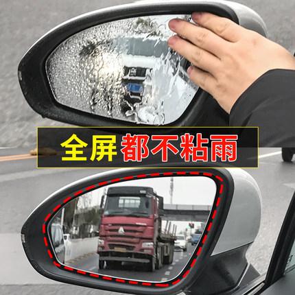 汽车后视镜反光防雨剂贴膜玻璃防水防雾黑科技神器喷雾车用品大全