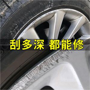 汽车钢圈拉丝轮毂划痕修复漆自喷漆