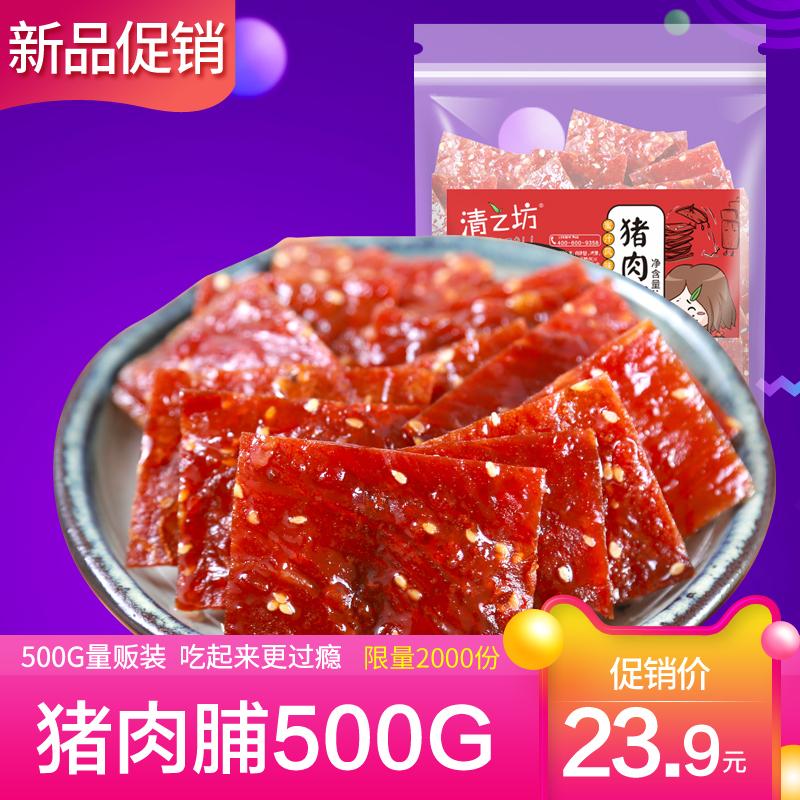 清之坊靖江特产猪肉脯200g/500g猪肉干蜜汁休闲肉类小吃熟食