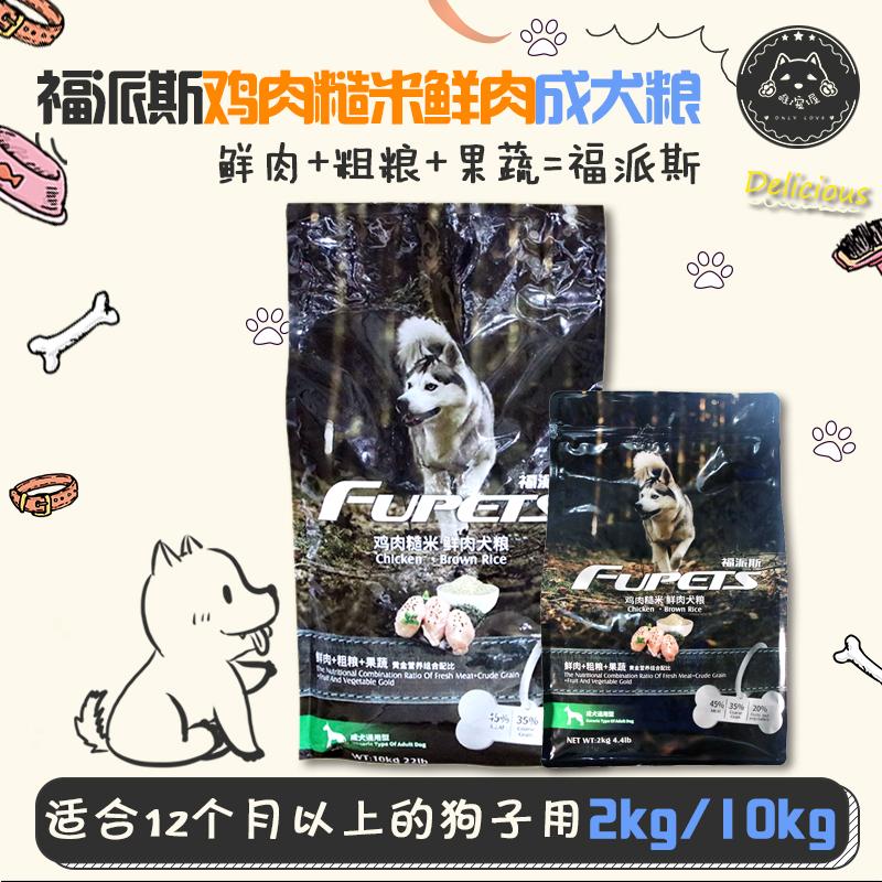 福派斯狗粮鸡肉糙米鲜肉2kg10kg大中小型成犬泰迪哈士奇金毛阿拉