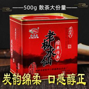 老枞水仙特级正宗炭韵香茶叶新茶