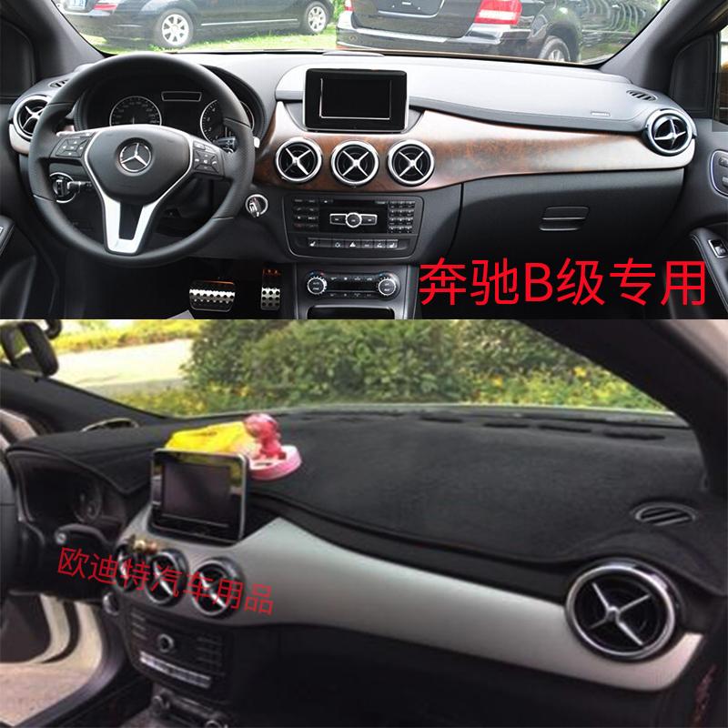 奔驰B200B180B260级仪表盘工作中控台遮阳挡遮光板隔热防晒保护垫