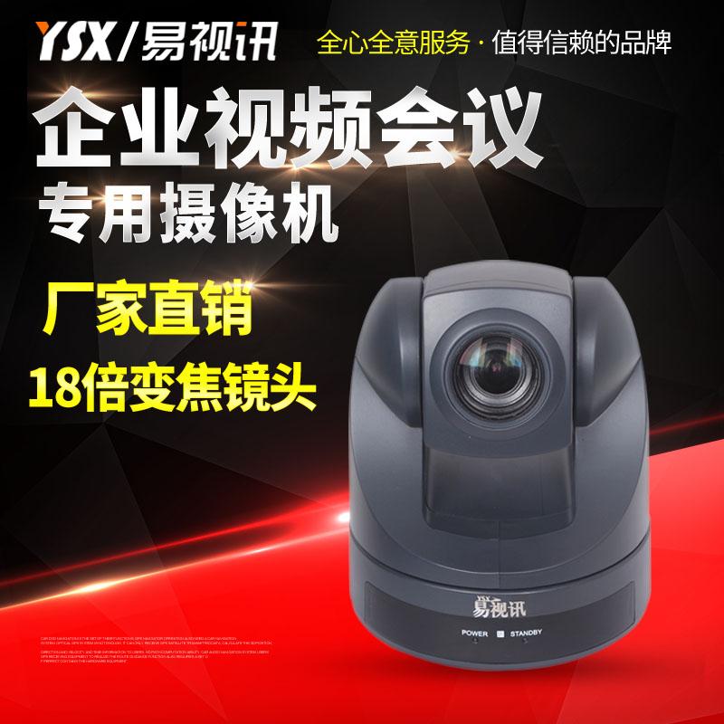 Легко внимание новости конференция камера машинально sony движение 18 время увеличить видео конференция камеры YSX-1800A