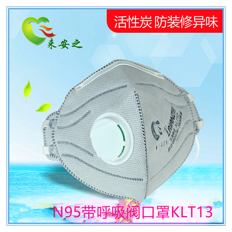 Laian klt13 activated carbon respirator for men and women to prevent industrial dust particles irritating odor kn95 grade