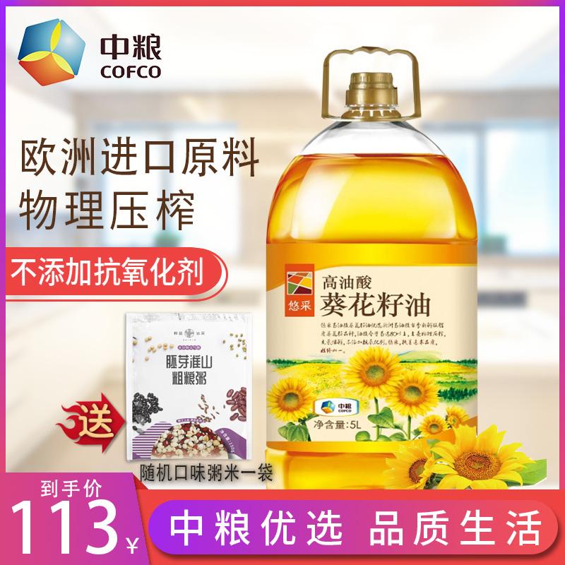 热卖中粮悠采高油酸葵花籽油5L食用油家用高品质健康包邮赠粥米