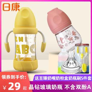 日康奶瓶新生婴儿奶瓶玻璃宽口径宝宝带手柄硅胶吸管保护套防耐摔