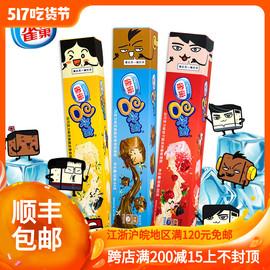 w雀巢8次方生巧克力芝麻脆皮香草海盐八次方冰淇淋雪糕冷饮84g1盒图片