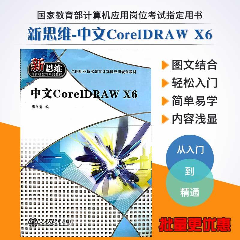 正版新思维电脑培训班教程零基础学软件入门到精通书籍中文CorelDRAW X6 coreldraw 书籍完全自学教程软件教程书cdr
