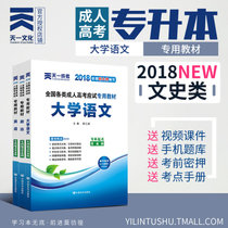 2018 National all kinds of adult special education teaching materials College Chinese political English history correspondence into the examination of the special insertion of undergraduate dedicated tutoring review information book Fujian Sichuan Anhui province complete set