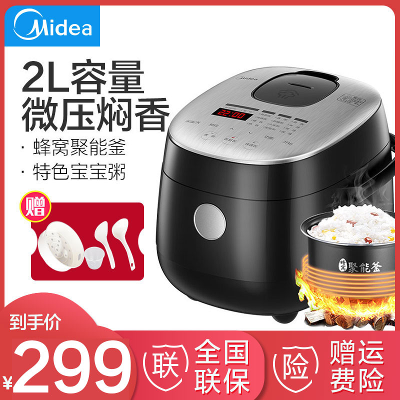 Midea/美的 MB-FS2002电饭煲多功能2L智能迷你小电饭锅1-3人正品299.00元包邮
