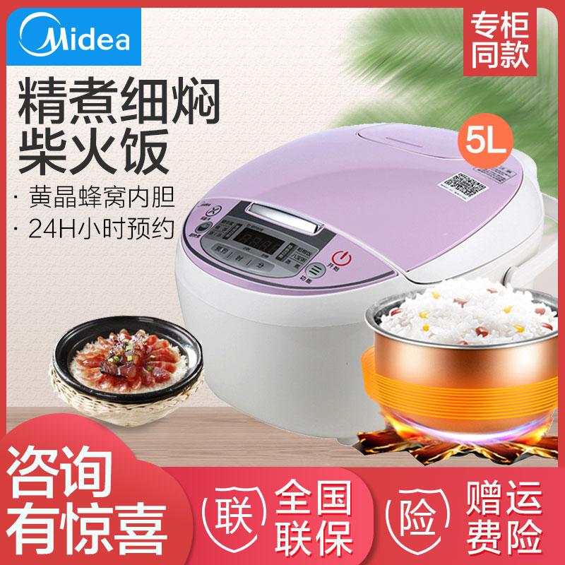 (用20元券)Midea/美的 MB-FS5018D智能电饭煲5L升家用大容量饭锅4-6-8人