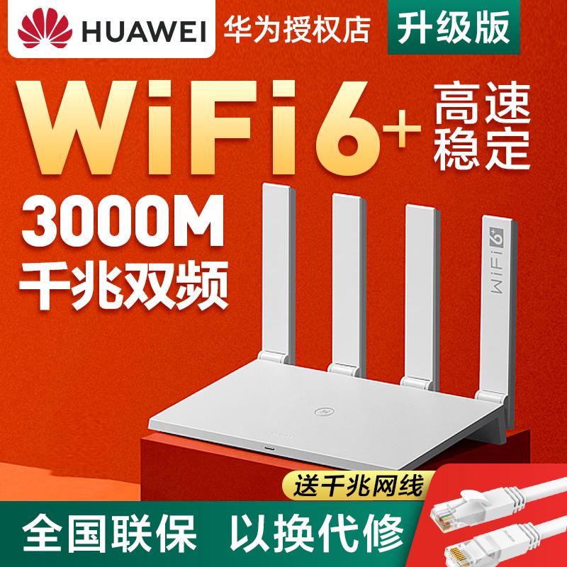 【狂欢价】华为路由器AX3无线WIFI6全千兆端口家用穿墙mesh5G 高速wifi千兆双频穿墙王光纤无线3000M路由