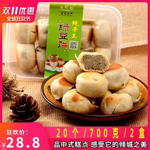 纯手工老式绿豆糕盒装饼传统早餐350g*2网红零食品糕点心闽南特产