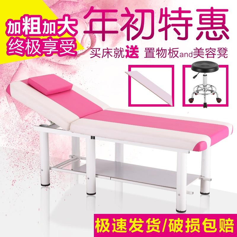 折叠便携式家用按摩推拿床半纹绣美体床美容院专用。