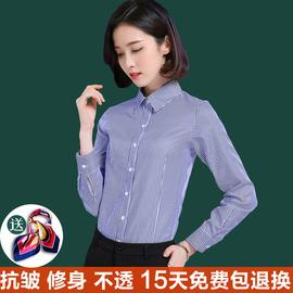 黑蓝白竖条纹新款衬衫女职业长袖修身酒店工作服气质工装衬衣女士