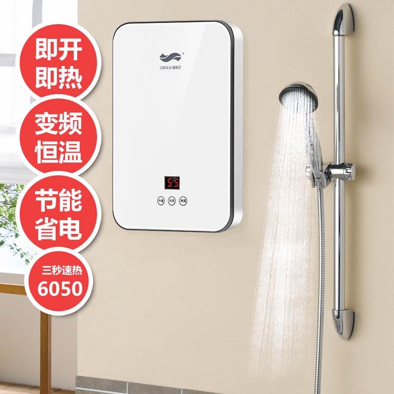 奥利尔电热水器即热式电家用小型淋浴恒温快速热壁挂卫生间洗澡机