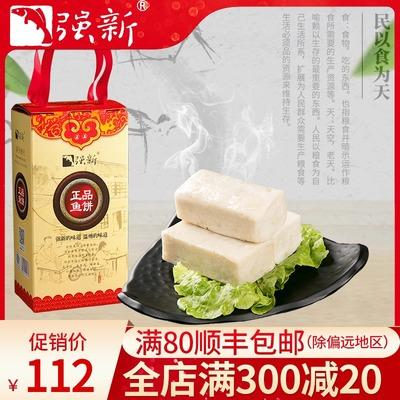 Qiangxin Qiangneng Genuine Fish Cake Wenzhou Specialty Handmade Owl Fish Cake Gourmet Zhejiang Fish Cake 1000g Gift Box